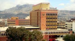 """الكشف عن تورط البنك المركزي في صنعاء بتمويل عمليات استيراد وهمية لصالح """"الانقلابيين"""""""