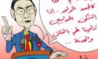 """كاريكاتير """"الصراري والأمم المتحدة"""""""