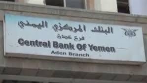 البنك المركزي: لا توجد لدينا الية لصرف مرتبات الجيش والامن