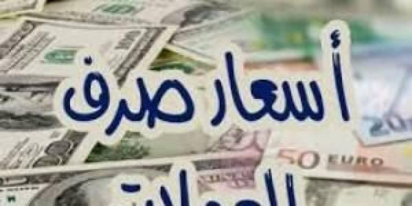 اسعار صرف العملات الأجنبية مقابل الريال اليوم الخميس