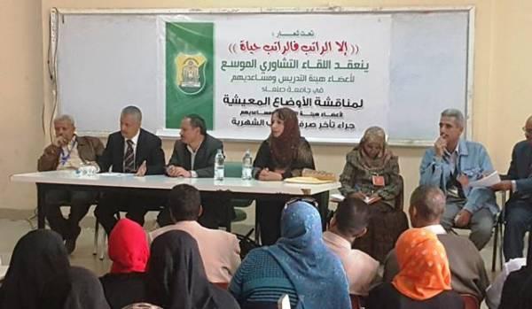أساتذة جامعات باليمن.. أغنياء العلم يعانون فقر اليد