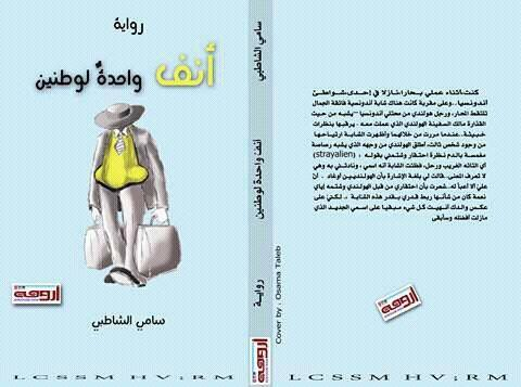 رواية يمنية في مصر بمعرض القاهرة الدولي للكتاب