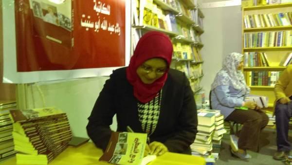 """حفل توقيع كتاب """"وديع فلسطين حارس بوابة الكبار الاخير """" في معرض القاهرة الدولي للكتاب"""